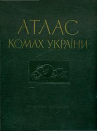 Атлас комах Украины — обложка книги.