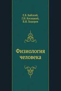 Физиология человека — обложка книги.