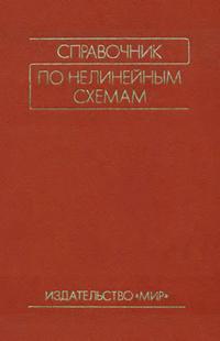 Справочник по нелинейным схемам — обложка книги.