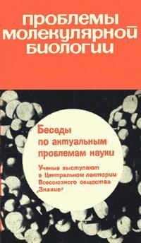 Новое в жизни, науке и технике. Биология и медицина №10/1965. Проблемы молекулярной биологии — обложка книги.