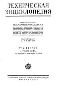 Техническая энциклопедия. Том 2. Аэродинамика – Бумажное производство — обложка книги.