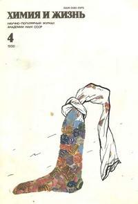 Химия и жизнь №04/1990 — обложка книги.