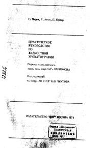 Практическое руководство по жидкостной хроматографии — обложка книги.