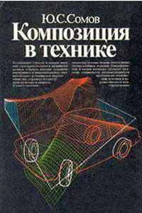 Композиция в технике — обложка книги.