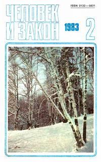 Человек и закон №02/1983 — обложка книги.