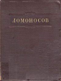 Ломоносов. Полное собрание сочинений. Том 8. Поэзия. Ораторская проза. Надписи — обложка книги.