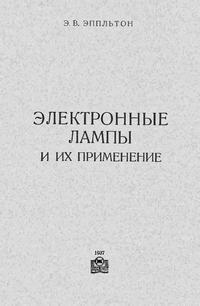 Электронные лампы и их применение — обложка книги.