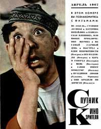 Спутник кинозрителя №4/1967 — обложка книги.