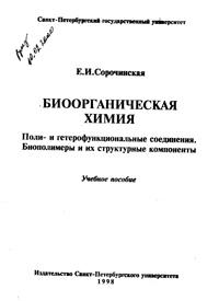 Биоорганическая химия — обложка книги.
