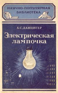 Электрическая лампочка — обложка книги.