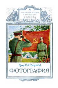 Фотография — обложка книги.