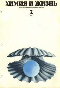 Химия и жизнь №02/1975 — обложка книги.
