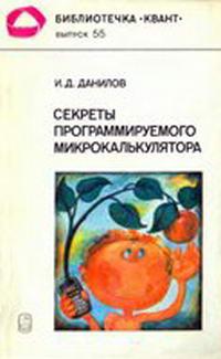 """Библиотечка """"Квант"""". Выпуск 55. Секреты программируемого микрокалькулятора — обложка книги."""