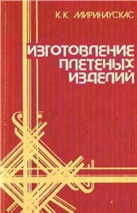 Изготовление плетеных изделий — обложка книги.