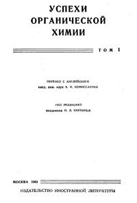 Успехи органической химии. Т. 1 — обложка книги.