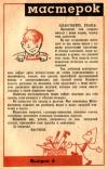 Мастерок №4/1970 — обложка книги.
