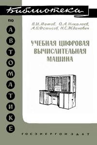 Библиотека по автоматике, вып. 84. Учебная цифровая вычислительная машина — обложка книги.