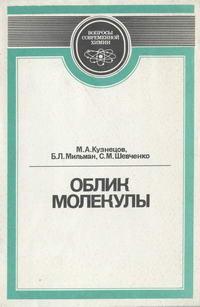 Вопросы современной химии. Облик молекулы — обложка книги.