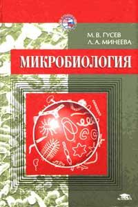 Микробиология — обложка книги.