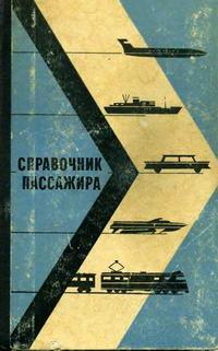 Справочник пассажира — обложка книги.