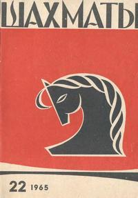 Шахматы №22/1965 — обложка книги.