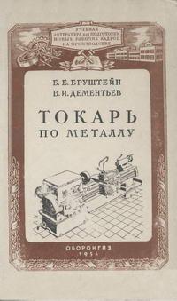 Токарь по металлу — обложка книги.