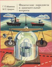 Физические парадоксы и занимательные вопросы — обложка книги.