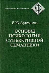Основы психологии субъективной семантики — обложка книги.