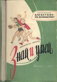 Знай и умей. Баскетбол - это великолепно! — обложка книги.