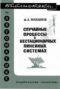 Библиотека по автоматике, вып. 346. Случайные процессы в нестационарных линейных системах — обложка книги.