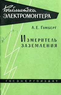 Библиотека электромонтера, выпуск 60. Измеритель заземления — обложка книги.