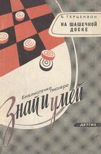 Знай и умей. На шашечной доске — обложка книги.