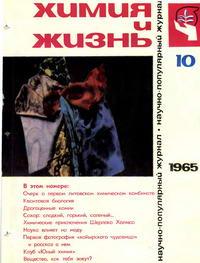 Химия и жизнь №10/1965 — обложка книги.