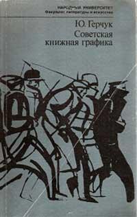 Советская книжная графика — обложка книги.