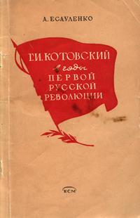 Г. И. Котовский в годы первой русской революции — обложка книги.