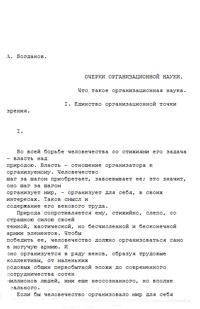 Очерки организационной науки — обложка книги.