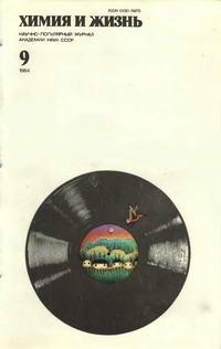 Химия и жизнь №09/1984 — обложка книги.