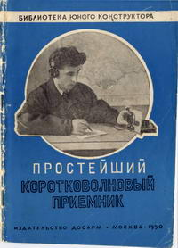 Библиотека юного конструктора. Простейший коротковолновый приемник — обложка книги.
