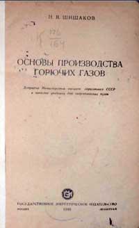 Основы производства горючих газов — обложка книги.