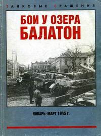 Танковые сражения. Бои у озера Балатон. Январь-март 1945 г. — обложка книги.