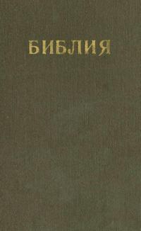 Библия — обложка книги.