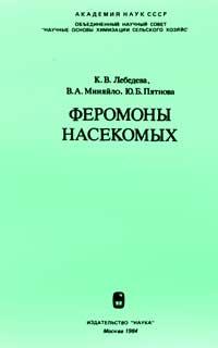 Феромоны насекомых — обложка книги.