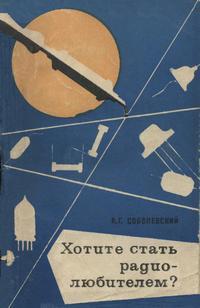 Хотите стать радиолюбителем? — обложка книги.