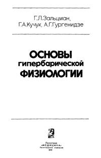 Основы гипербарической физиологии — обложка книги.