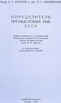 Определитель промысловых рыб СССР — обложка книги.