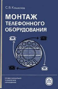 Монтаж телефонного оборудования — обложка книги.