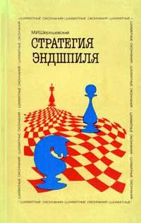 Стратегия эндшпиля — обложка книги.
