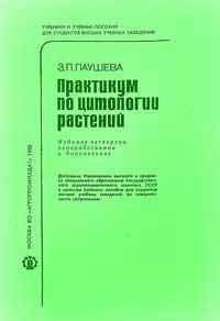Практикум по цитологии растений — обложка книги.