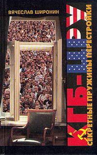 КГБ - ЦРУ. Секретные пружины перестройки — обложка книги.
