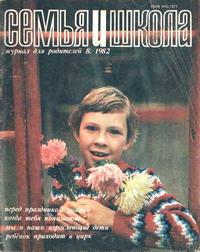 Семья и школа №08/1982 — обложка книги.